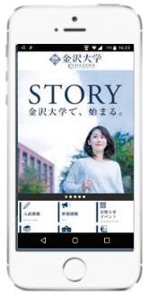 金沢大学入試情報アプリのご案内