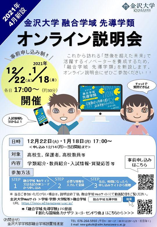 12/22(火)・1/18(月)にオンライン説明会を開催します。